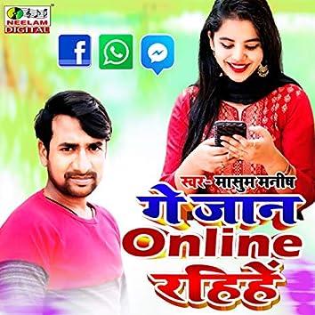 Ge Jaan Online Rahihen (maithali)