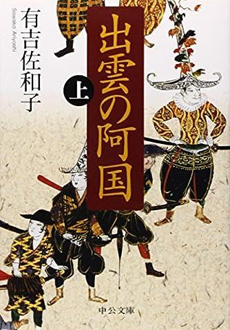 出雲の阿国(上) (中公文庫)