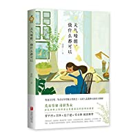 The Prose Collection of Qiao Ye (Chinese Edition)