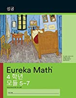 Korean - Eureka Math Grade 4 Succeed Workbook #2 (Module 5-7)