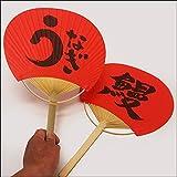 土用の丑装飾 竹うちわ うなぎ/鰻 37×W24cm / ウナギ 丑の日 飾り ディスプレイ  8984
