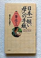 日本一短い「母」への手紙 (一筆啓上)