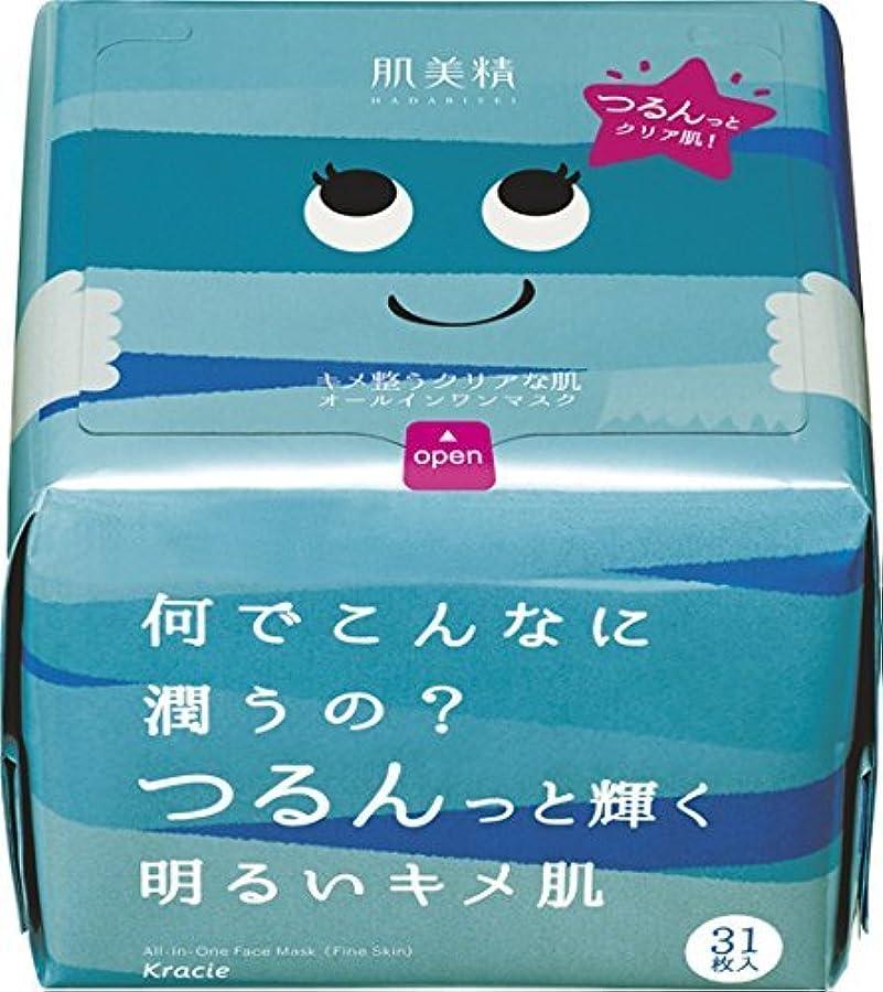 サスペンド序文主権者肌美精 デイリーモイスチュアマスク (キメ透明感) 31枚