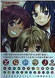 とらドラ!2 小冊子付き特装版 (電撃コミックス)
