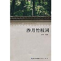 Sand month Zhuzhici(Chinese Edition)
