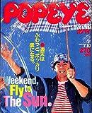 POPEYE (ポパイ) 1982年7月10日号 週末はふわっと、ポッカリ雲になる。