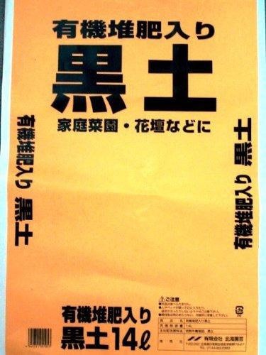 【北海道産】有機堆肥入り黒土14L 5袋セット