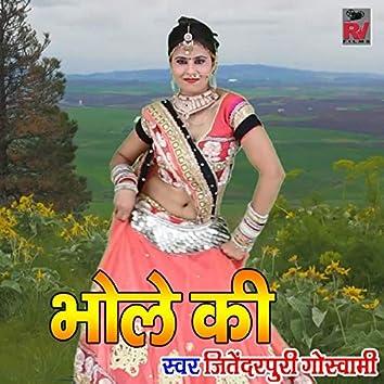 Bhole Ki