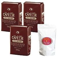 レギュラーコーヒー ゴールデンブレンドセット コーヒー【豆】(500g×3袋) サラシア紅茶付