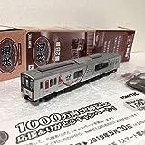 鉄道コレクション JR東日本 キヤE991系 キヤE991-1 鉄コレ 第28弾