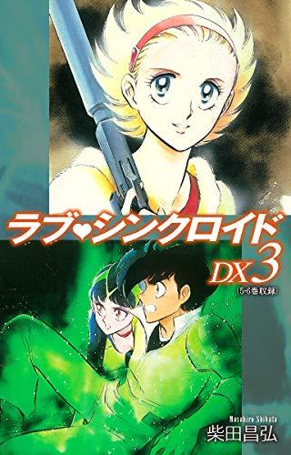 ラブシンクロイド DX 3