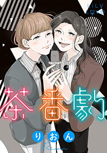 茶番劇 (LiLy Love)