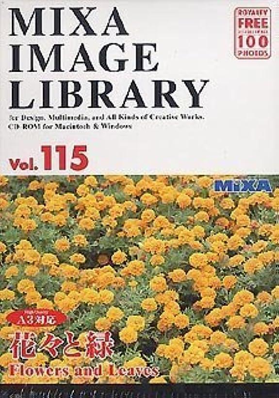 一流気絶させるお酢MIXA IMAGE LIBRARY Vol.115 花々と緑