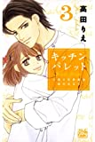 キッチン パレット〜小麦の恋愛風味 修行仕立て〜 3 (白泉社レディース・コミックス)