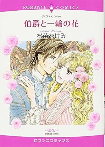 伯爵と一輪の花 (エメラルドコミックス ロマンスコミックス)