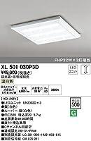 XL501030P3D オーデリック LEDベースライト(LED光源ユニット別梱)(調光器・信号線別売)