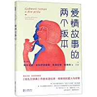 Two Versions of Love Story (Hardcover)/ ljubavni roman u due price (Chinese Edition)