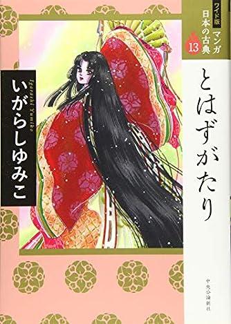 ワイド版 マンガ日本の古典13-とはずがたり (ワイド版マンガ日本の古典)
