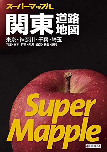 スーパーマップル 関東 道路地図 (ドライブ 地図 | マップル) - 昭文社 地図 編集部
