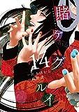 賭ケグルイ(14) (ガンガンコミックス JOKER)