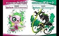 ポケットモンスター ココ ポケモン シリアルコード セレヴィ+ザルード