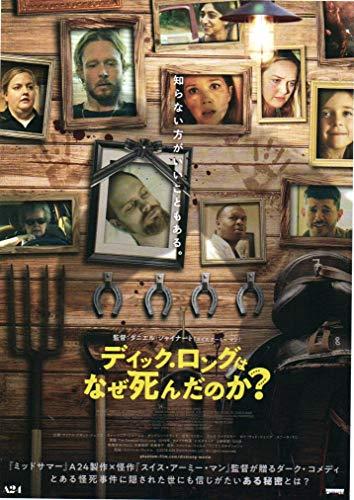 映画チラシ『ディック・ロングはなぜ死んだのか? 』5枚セット+おまけ最新映画チラシ3枚