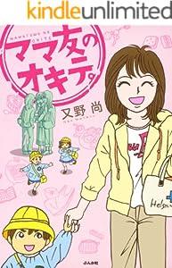 ママ友シリーズ 1巻 表紙画像