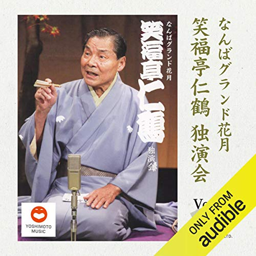 『Vol.3 なんばグランド花月 笑福亭仁鶴 独演会』のカバーアート