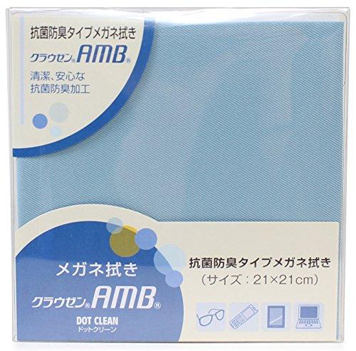 パール クリーニングクロス クラウゼン AMB21 21×21cm 抗菌 防臭 日本製 グレー