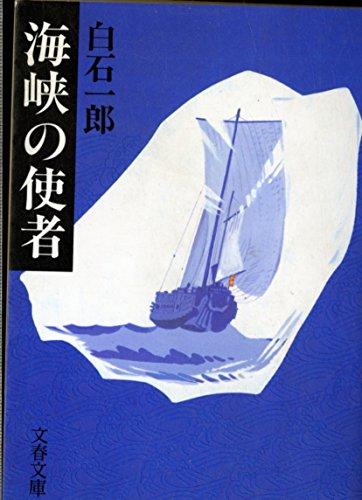 海峡の使者 (文春文庫)