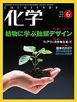 化学 2016年 06月号 [雑誌]
