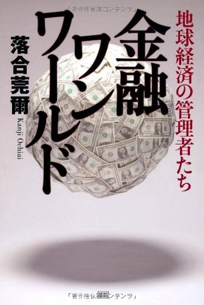 道を作る形式ペルセウス金融ワンワールド 地球経済の管理者たち