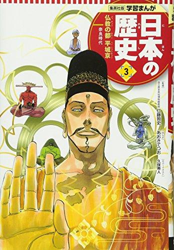 学習まんが 日本の歴史 3 仏教の都 平城京 (全面新版 学習漫画 日本の歴史)