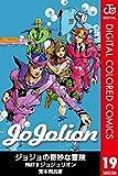 ジョジョの奇妙な冒険 第8部 カラー版 19 (ジャンプコミックスDIGITAL)