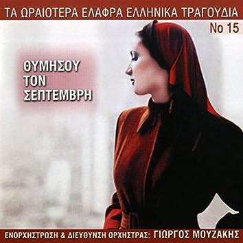 Ta Oraiotera Elafra Ellinika Tragoudia, Vol. 15: Thymisou Ton Septemvri