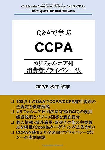 Q&Aで学ぶ CCPA カリフォルニア州消費者プライバシー法の詳細を見る