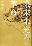 幕末未完の革命: 水戸藩の叛乱と内戦