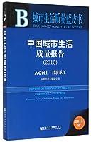 城市生活质量蓝皮书:中国城市生活质量报告(2015)
