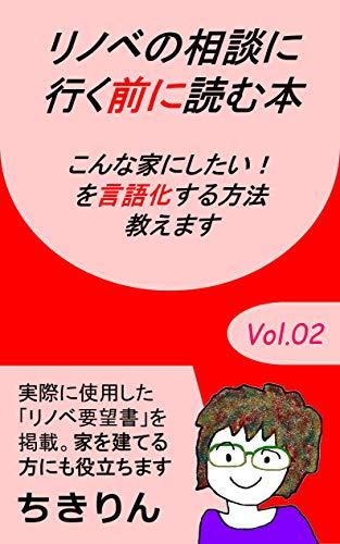 Book's Cover of Vol.2 リノベの相談に行く前に読む本 キンドル・リノベシリーズ (ちきりんブックス) Kindle版