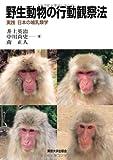 野生動物の行動観察法: 実践 日本の哺乳類学