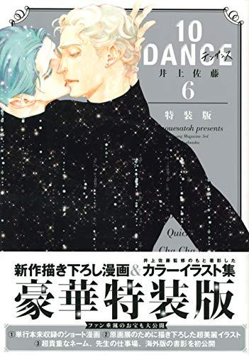 10DANCE(6)特装版 _0