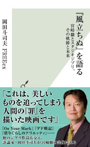 『風立ちぬ』を語る~宮崎駿とスタジオジブリ、その軌跡と未来~ (光文社新書)