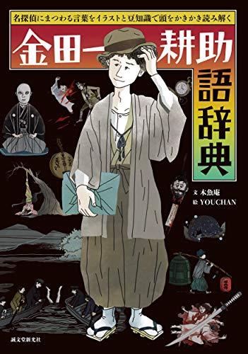 金田一耕助語辞典: 名探偵にまつわる言葉をイラストと豆知識で頭をかきかき読み解く