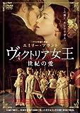 ヴィクトリア女王 世紀の愛 [レンタル落ち] image