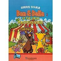 本和贝拉欢乐英语(2)在马戏团(附光盘、指导手册、单词卡片)