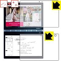 PDA工房 Yoga Book C930 キズ自己修復 保護 フィルム [IPS液晶/E-inkディスプレイ用] 光沢 日本製