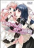 お姉さんとオトコの娘コミックアンソロジー (ミリオンコミックス/おと★娘SELECTION)