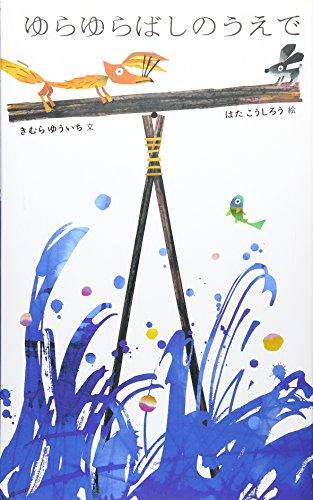 ゆらゆらばしのうえで (日本傑作絵本シリーズ)の詳細を見る