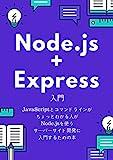Node.js + Express入門 - JavaScriptとコマンドラインがちょっとわかる人がNode.jsを使うサーバーサイド開発に入門するための本