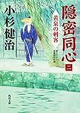 隠密同心(二) 黄泉の刺客 (角川文庫)